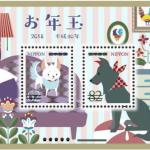 2018年賀状お年玉くじ3等切手シート2