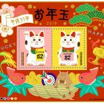 2019お年玉切手シート