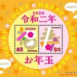 2020お年玉切手シート柄