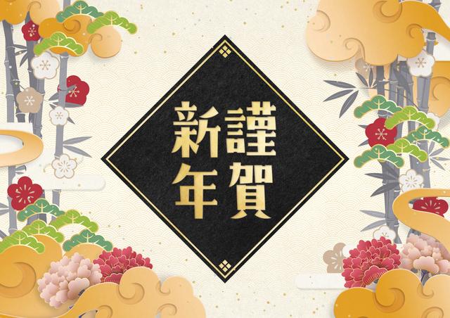 和モダン-和紙の風合い-年賀状-新年-豪華絢爛