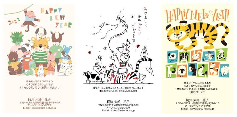 十二支集合 絵本やポスターのようなデザイン