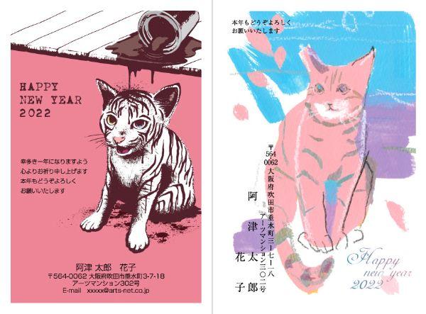 おしゃれな猫イラスト年賀状2枚
