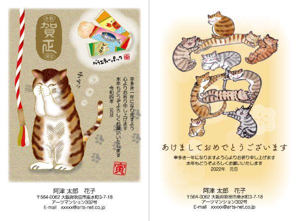 キジトラ猫のはがき縦サイズ2枚