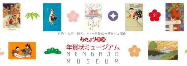 年賀状ミュージアム
